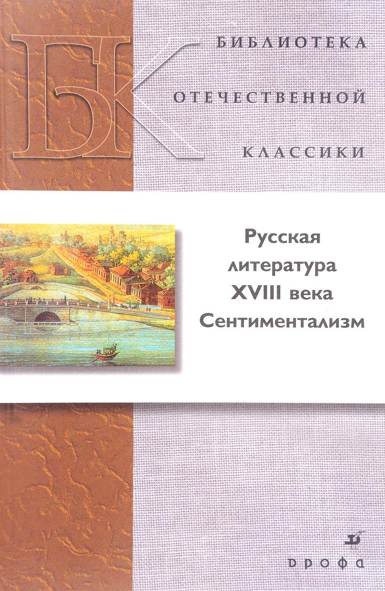 Русская литература XVIII века. Сентиментализм