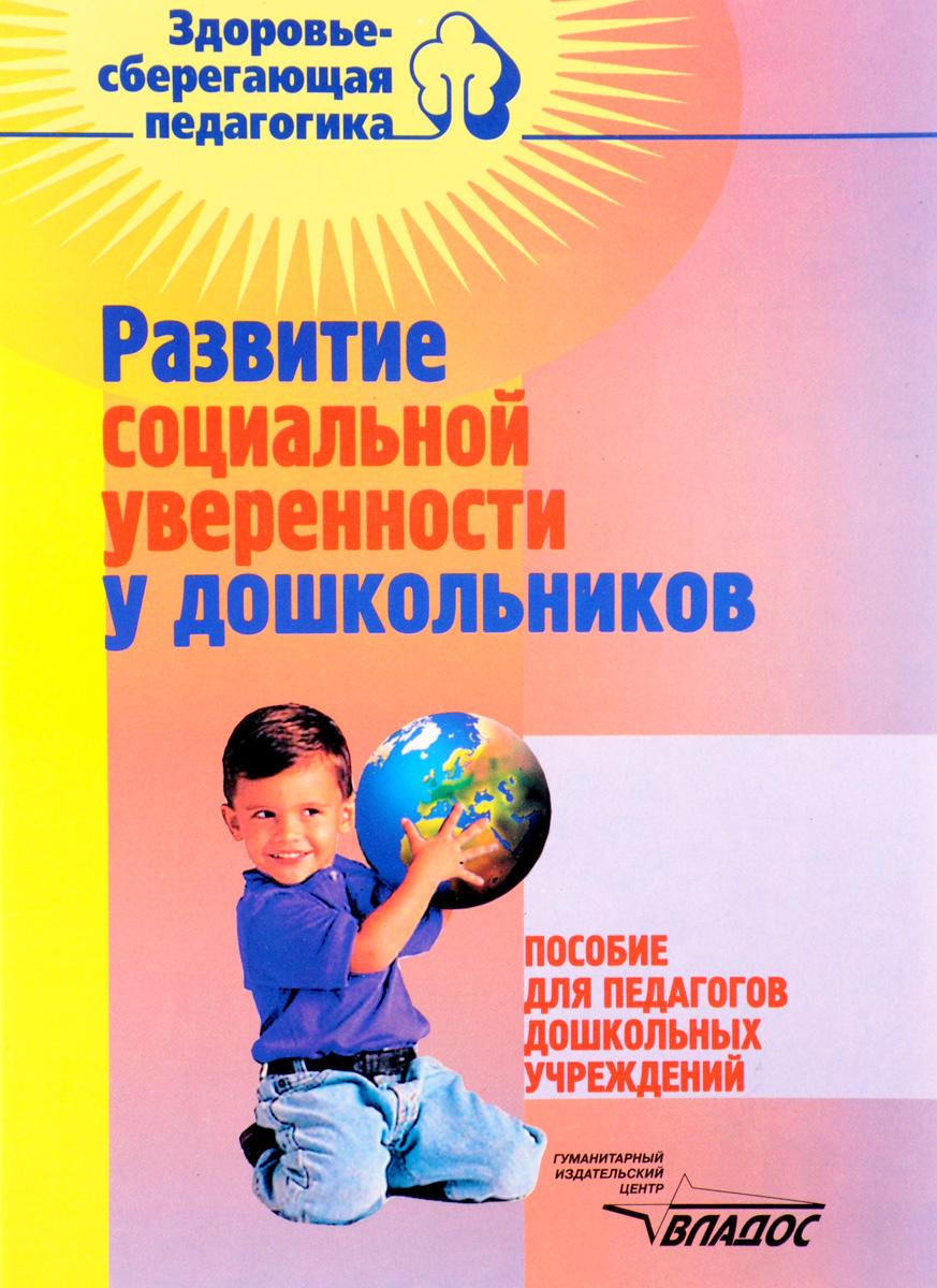 Развитие социальной уверенности у дошкольников. Пособие для педагогов дошкольных учреждений