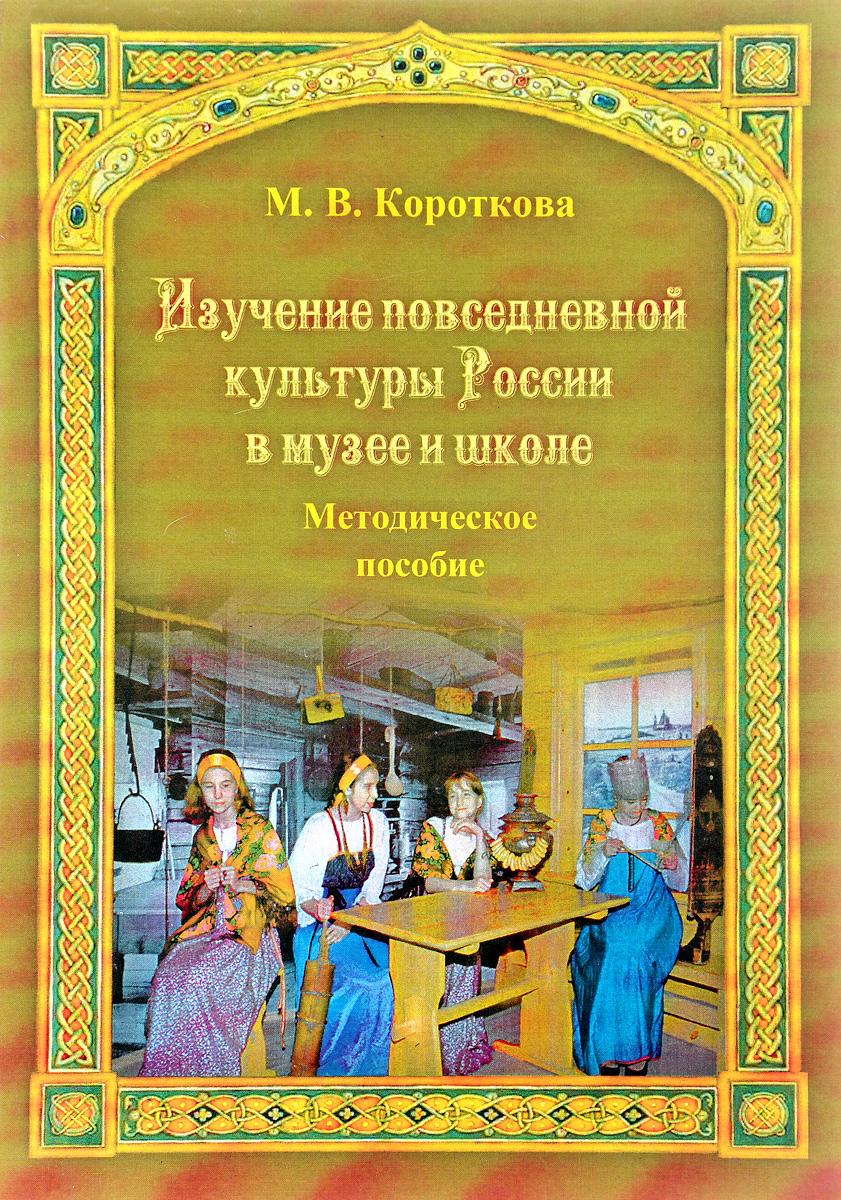 Изучение повседневной культуры России в музее и школе. Методическое пособие