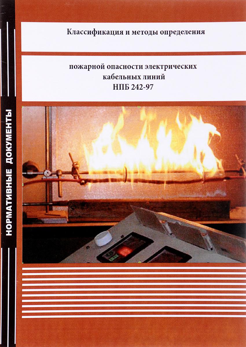 Классификация и методы определения пожарной опасности электрических кабельных линий. НПБ 242-97