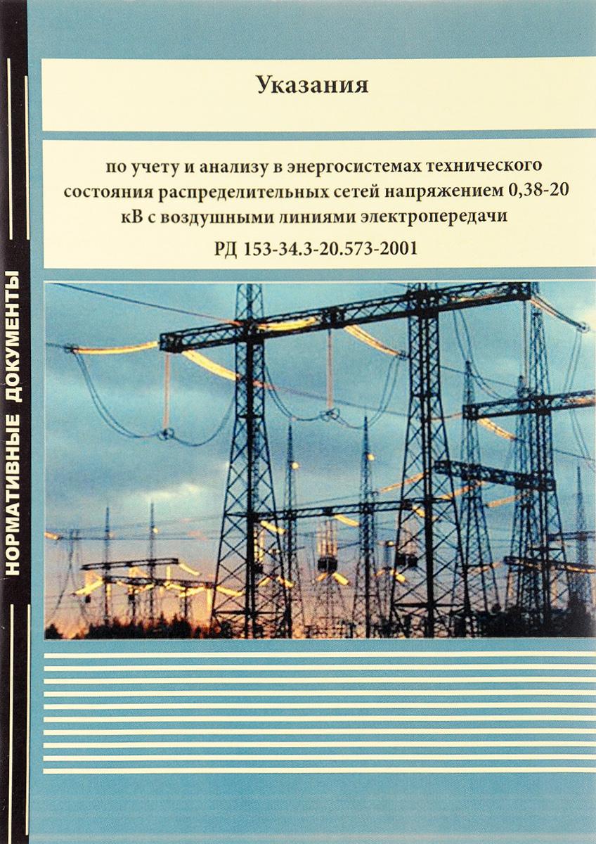 Указания по учету и анализу в энергосистемах технического состояния распределительных сетей напряжением 0,38-20 кВ с воздушными линиями электропередачи