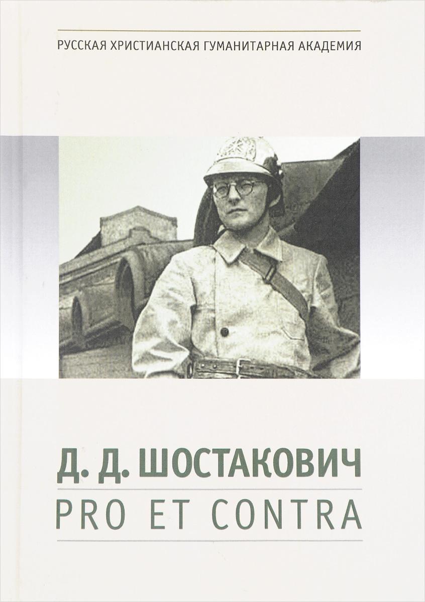 Д. Д. Шостакович. Pro et contra. Антология