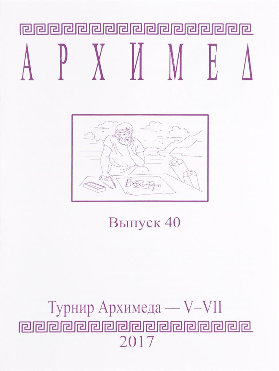 Турнир Архимеда. 5-7 классы. Выпуск 40