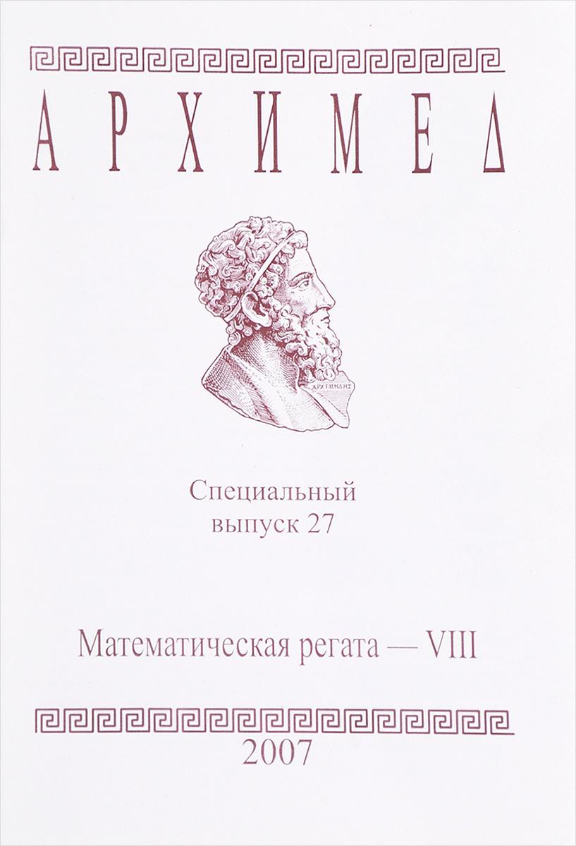 Архимед. Математическая регата-8. Специальный выпуск 27
