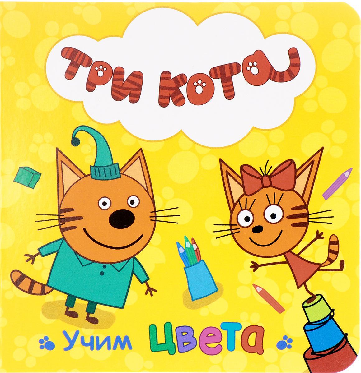 Три кота. Учим цвета