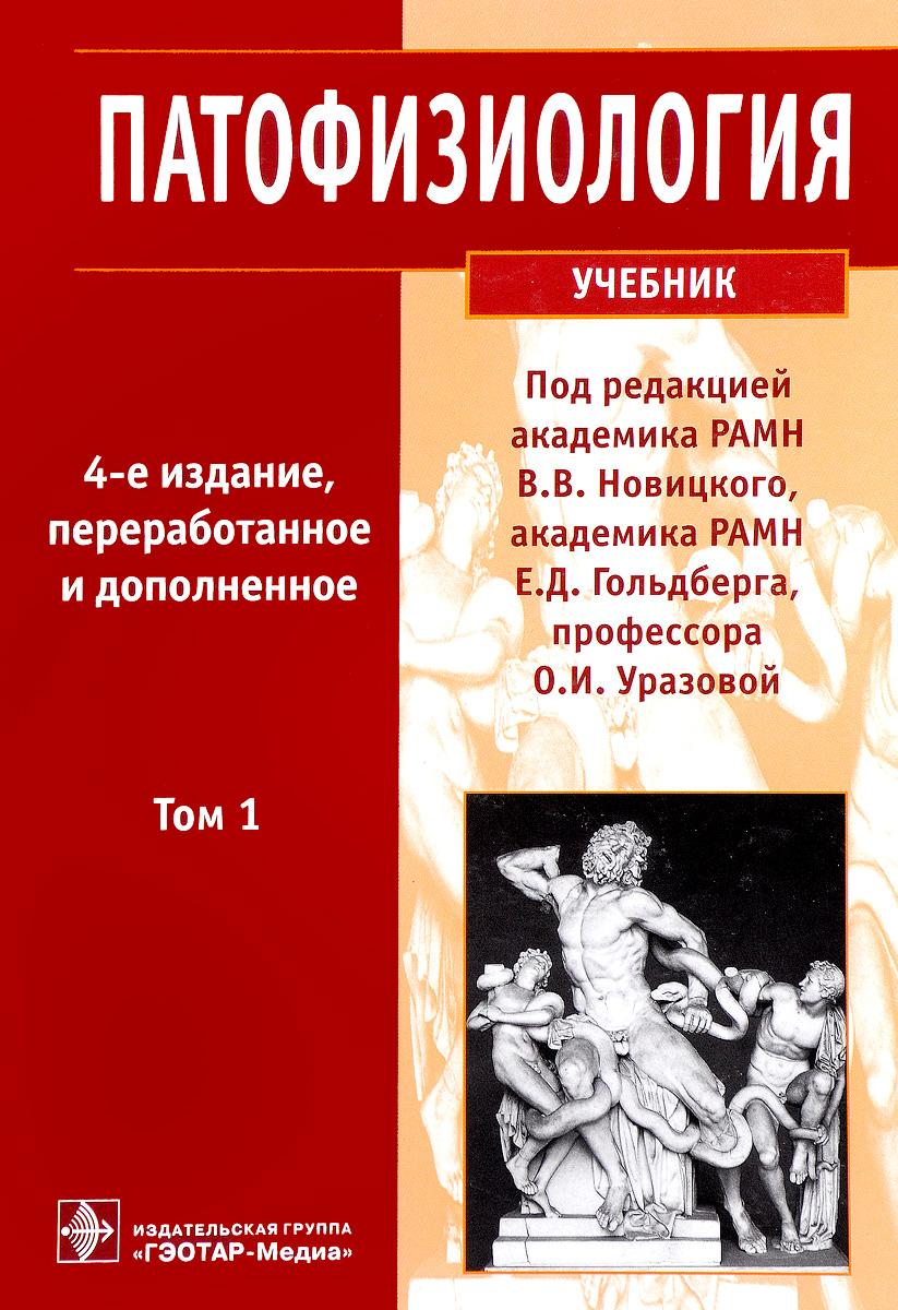Патофизиология. Учебник. В 2 томах. Том 1 (+ CD-ROM)