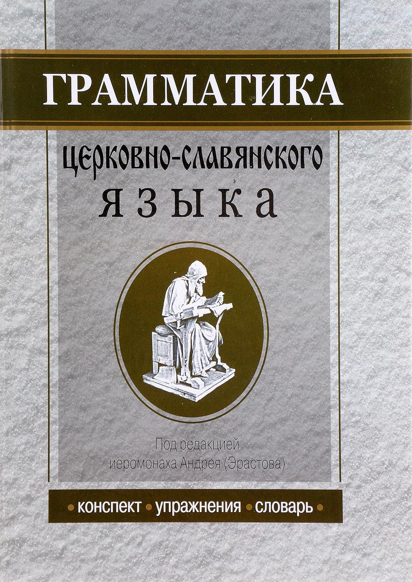 Грамматика церковно-славянского языка. Конспект. Упражнения. Словарь