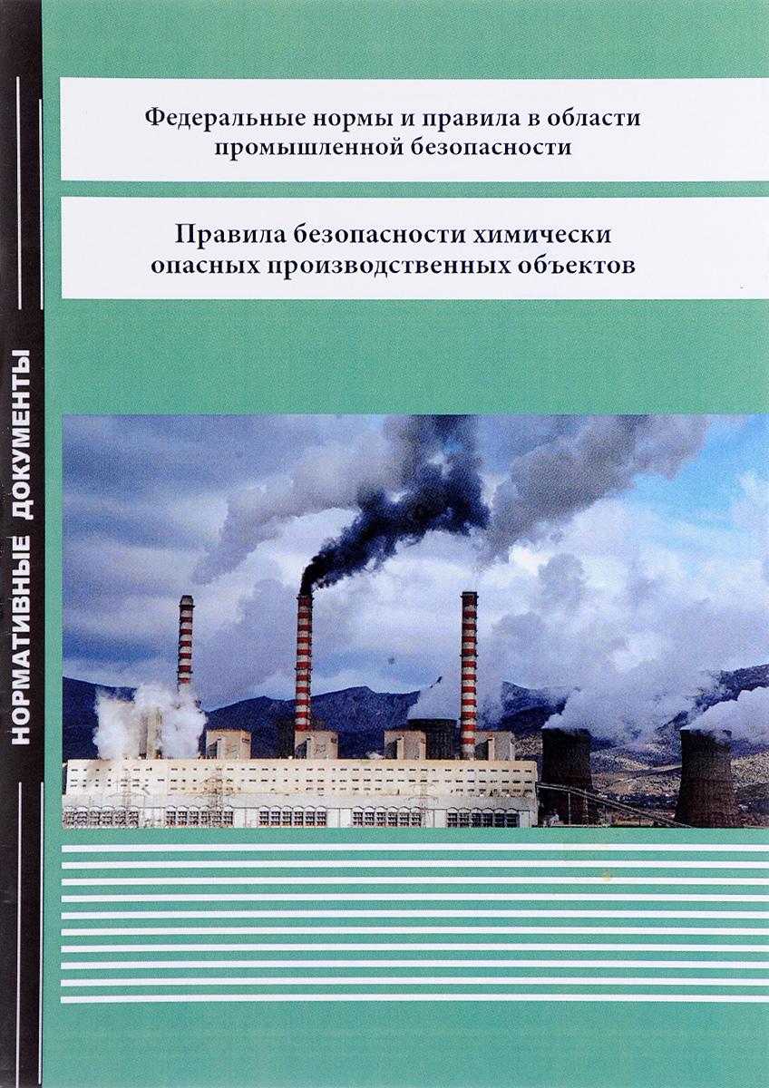 Федеральные нормы и правила в области промышленной безопасности «Правила безопасности химичес