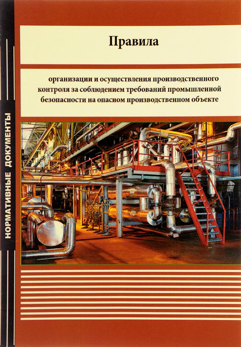 Правила организации и осуществления производственного контроля за соблюдением требований промышленной безопасности на опасном производственном объекте