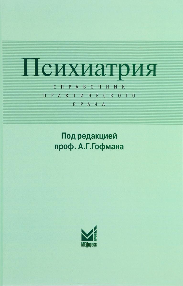 Психиатрия. Справочник практического врача
