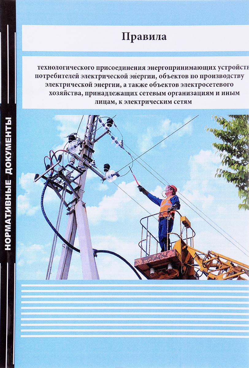 Правила технологического присоединения энергопринимающих устройств потребителей электрической энергии