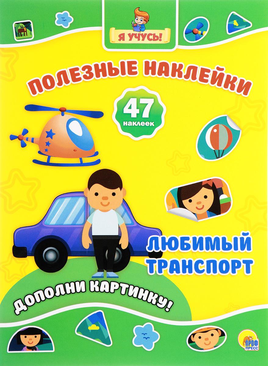 Любимый транспорт (47 наклеек)