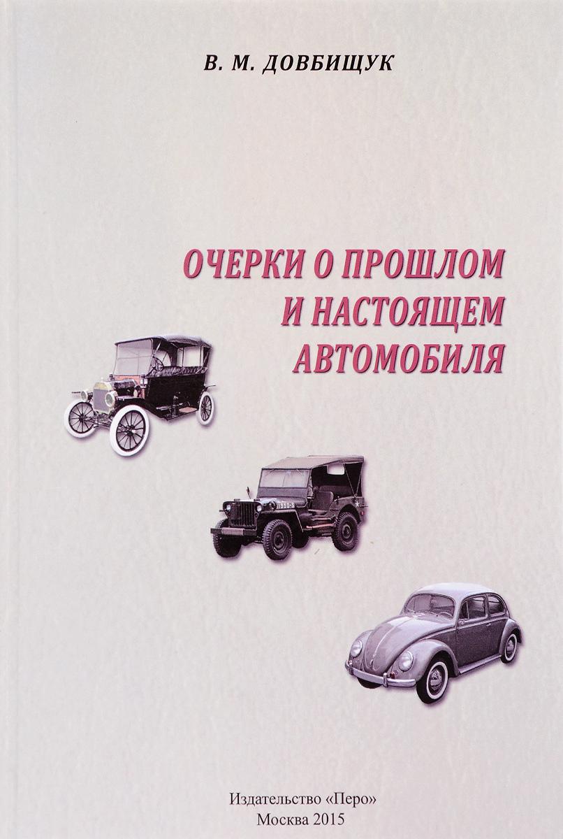 Очерки о прошлом и настоящем автомобиля