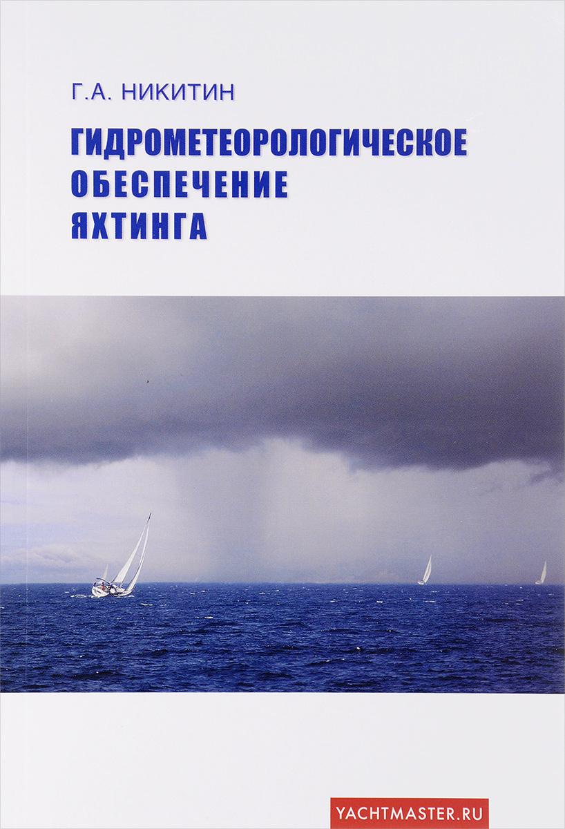 Гидрометеорологическое обеспечение яхтинга. Учебное пособие