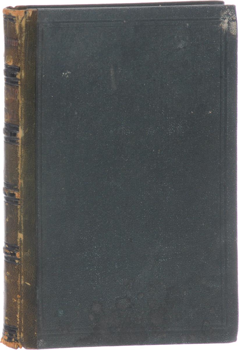 Пестрые письма (первое издание)