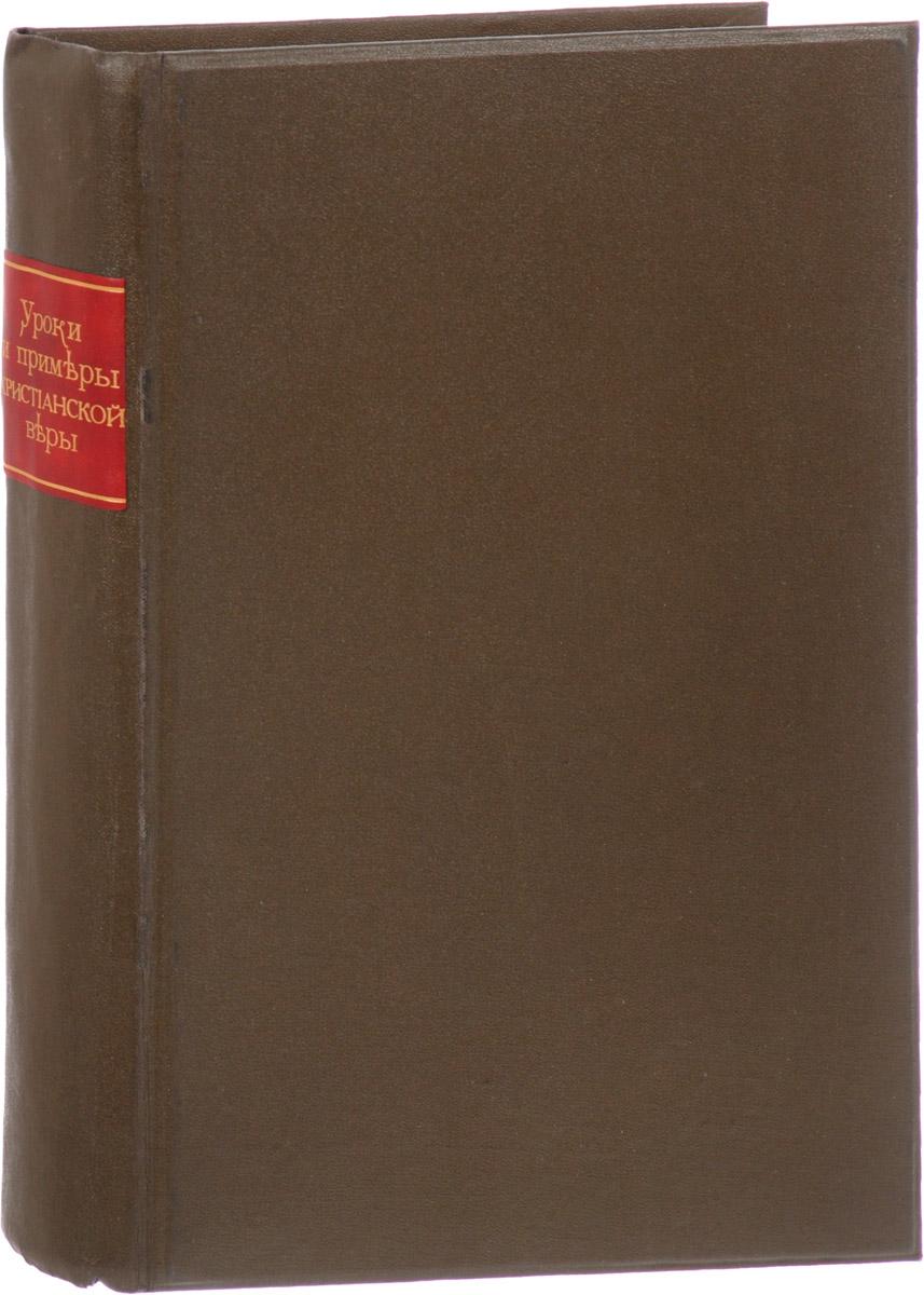 Уроки и примеры христианской веры. Систематический сборник. Опыт катехизической хрестоматии