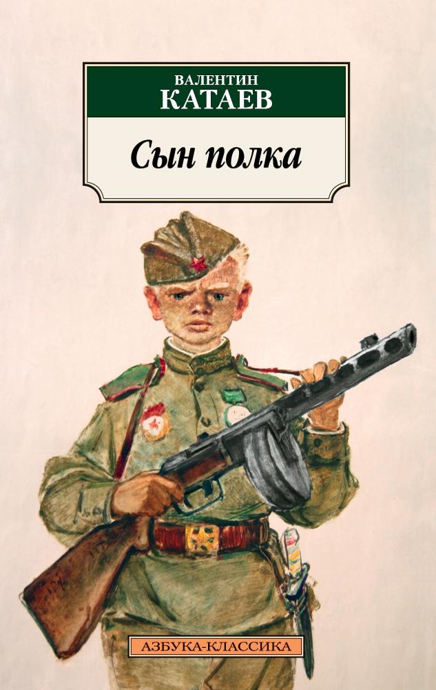 Сын полка