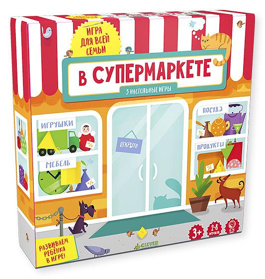 В супермаркете. 3 настольные игры