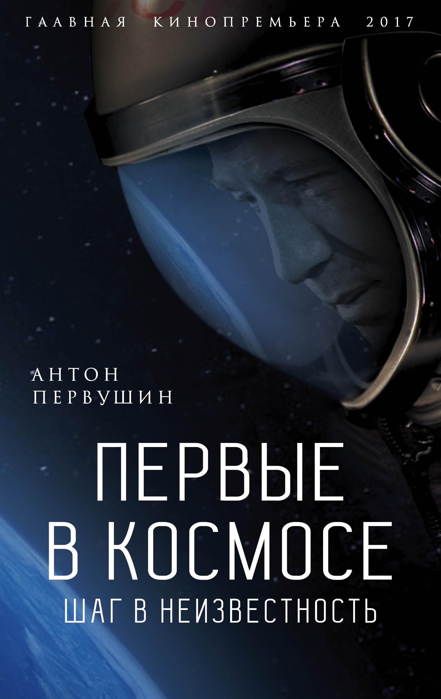 Антон Первушин Первые в космосе. Шаг в неизвестность