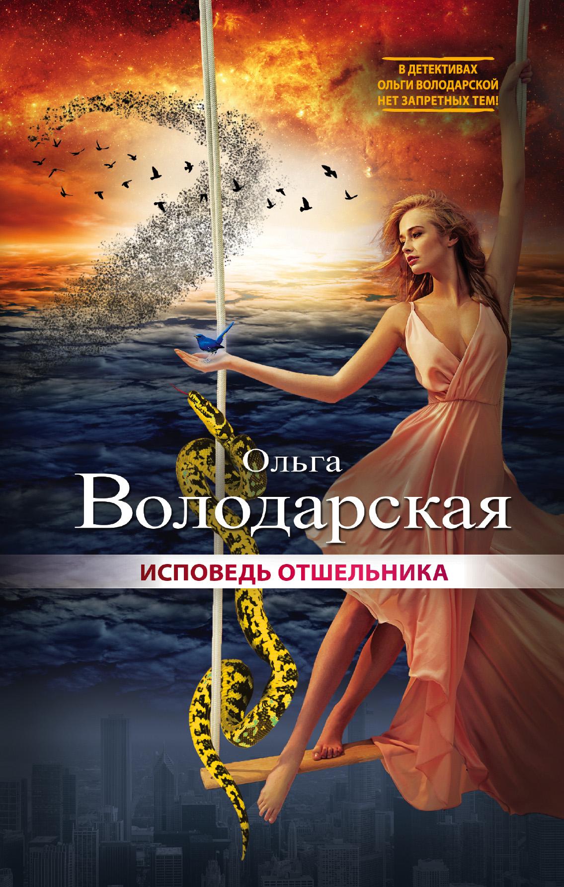 Исповедь отшельника, Володарская Ольга Геннадьевна