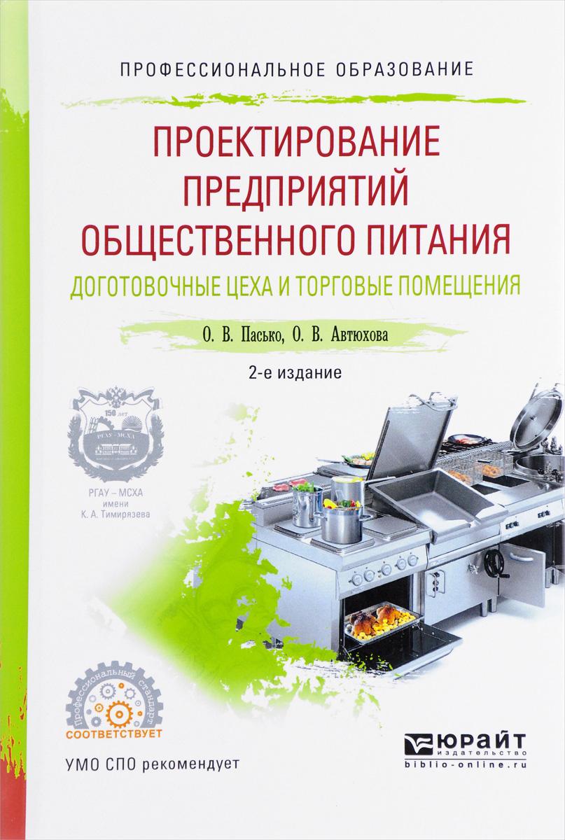 Проектирование предприятий общественного питания. Доготовочные цеха и торговые помещения. Учебное пособие