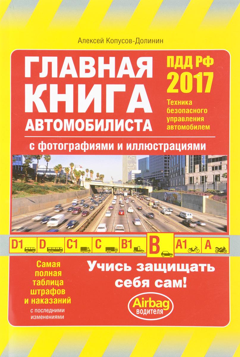 Главная книга автомобилиста (с изменениями на 2017 год)