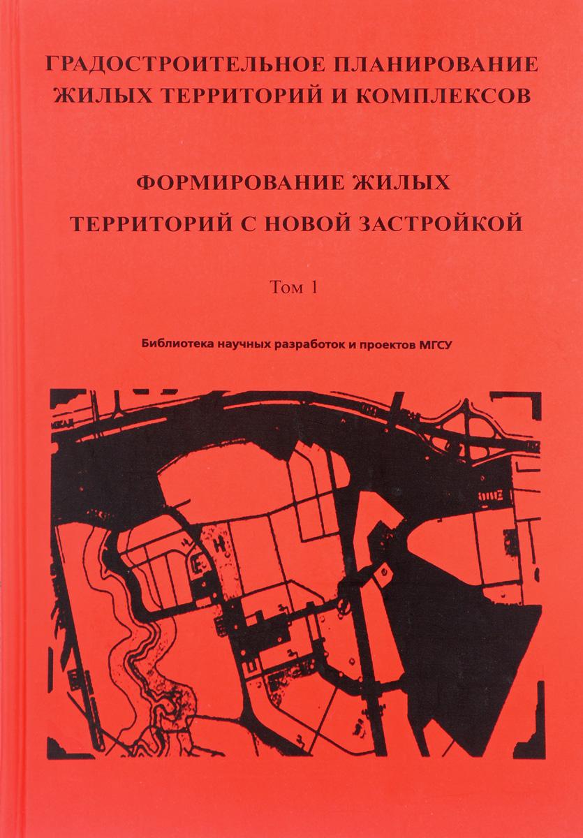 Градостроительное планирование жилых территорий и комплексов. Том 1. Формирование жилых территорий с новой застройкой