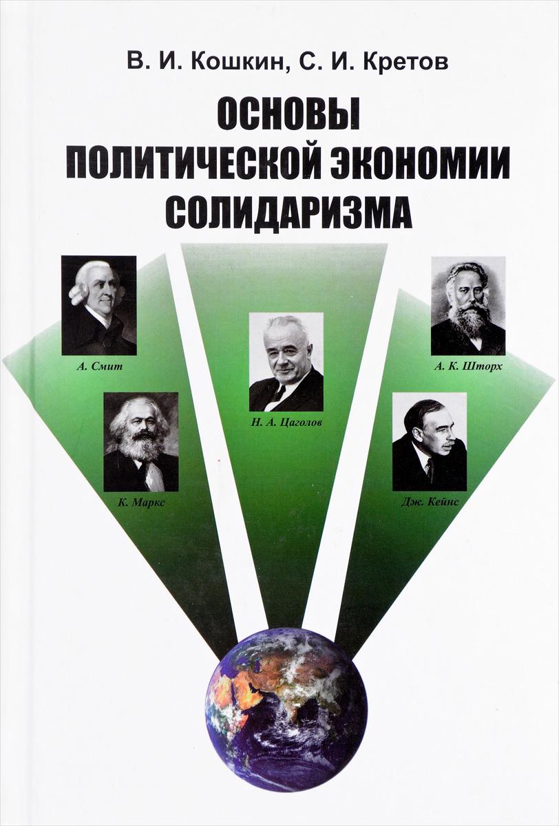 Основы политической экономии солидаризма