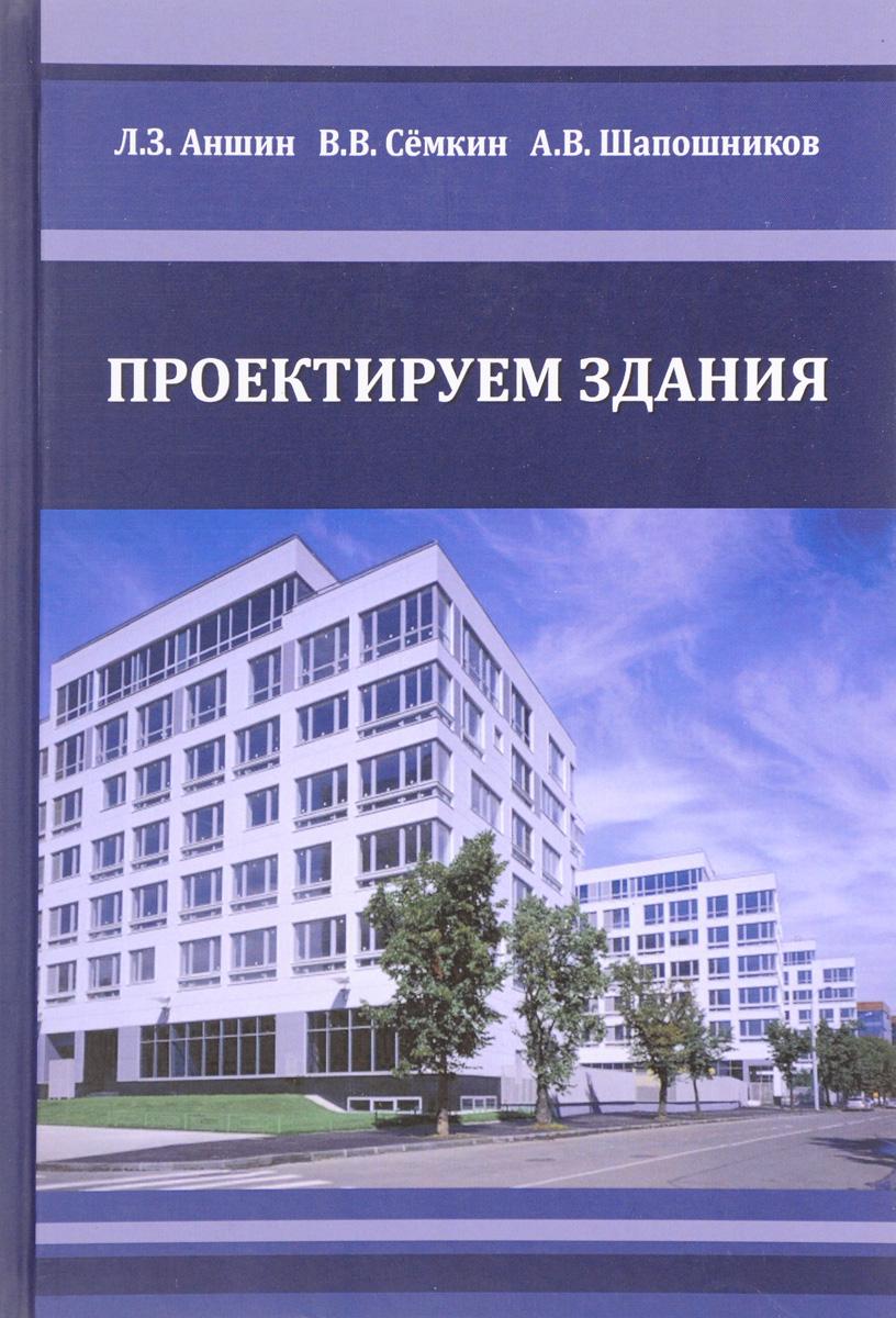 Проектируем здания. Учебное издание