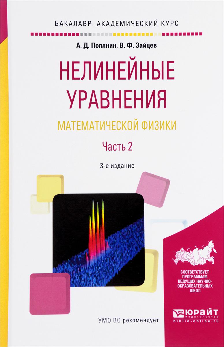 Нелинейные уравнения математической физики. Учебное пособие. В 2 Частях. Часть 2