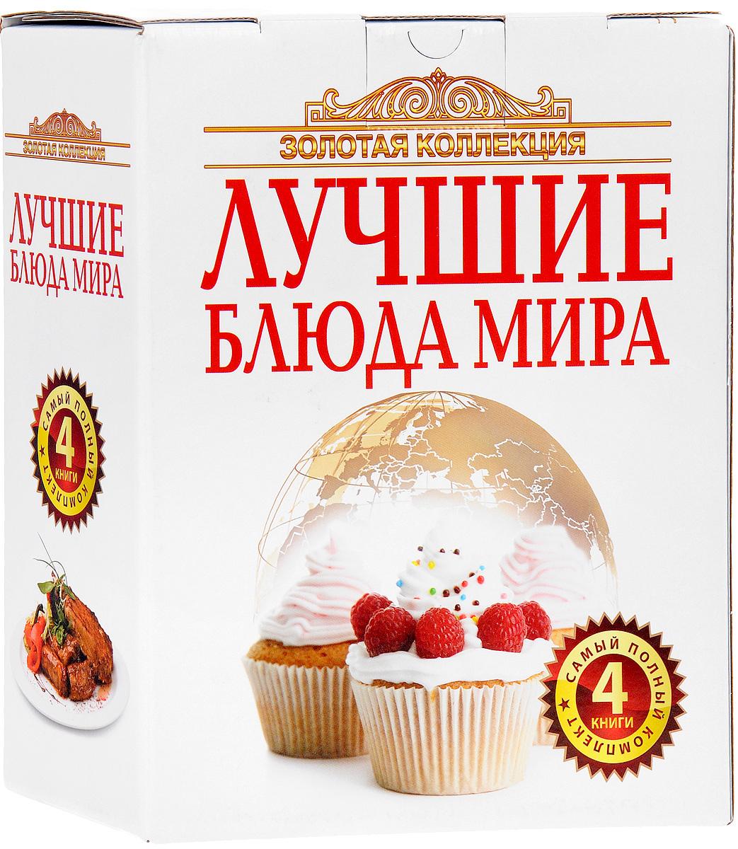 Лучшие блюда мира. Золотая коллекция (комплект из 4 книг)