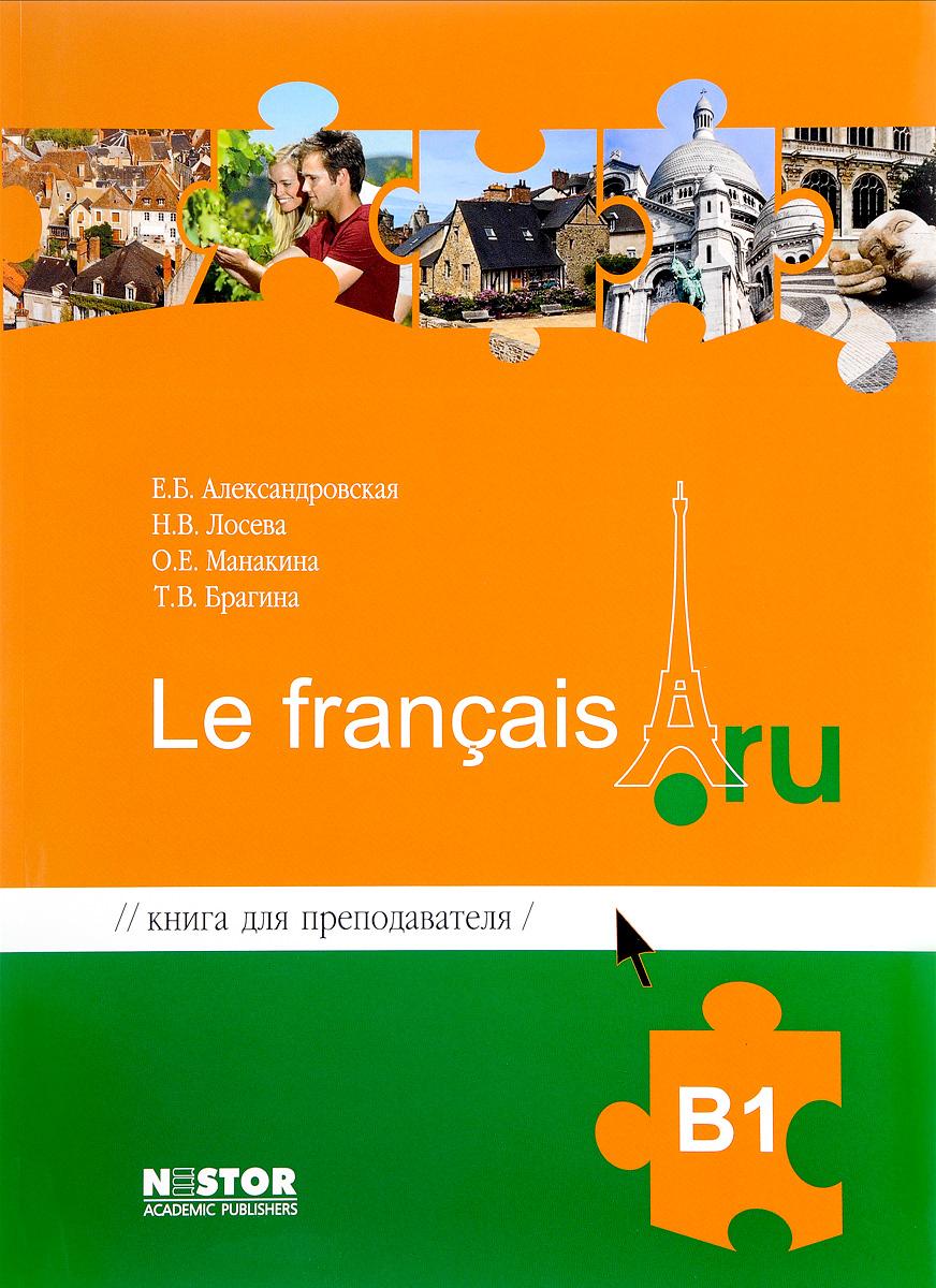 Книга для преподавателя к учебнику французского языка / Le francais.ru B1 (+ CD)