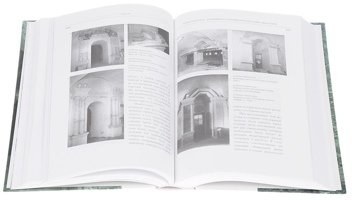 Симонов монастырь. Зеркало истории