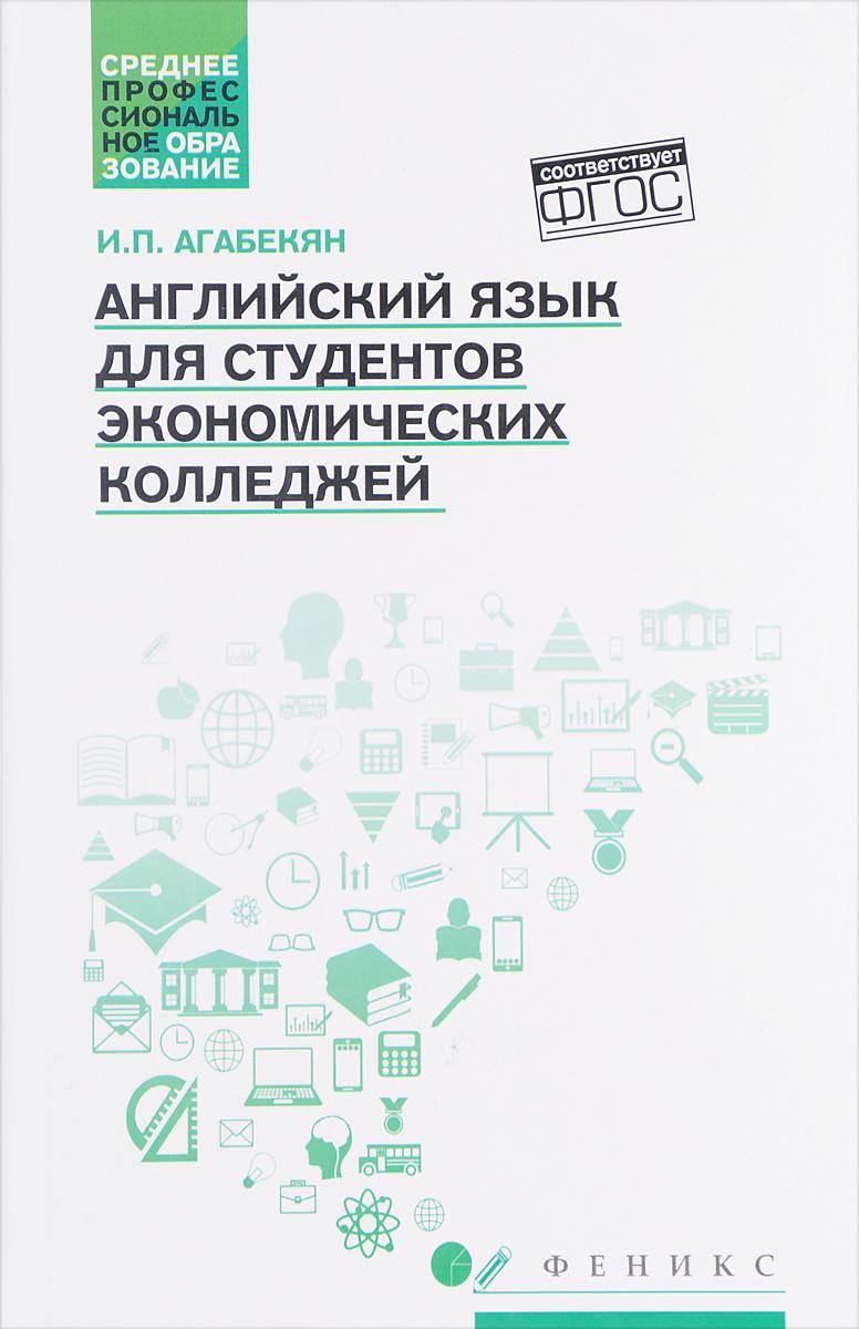 Английский язык для студeнтов экономических колледжей