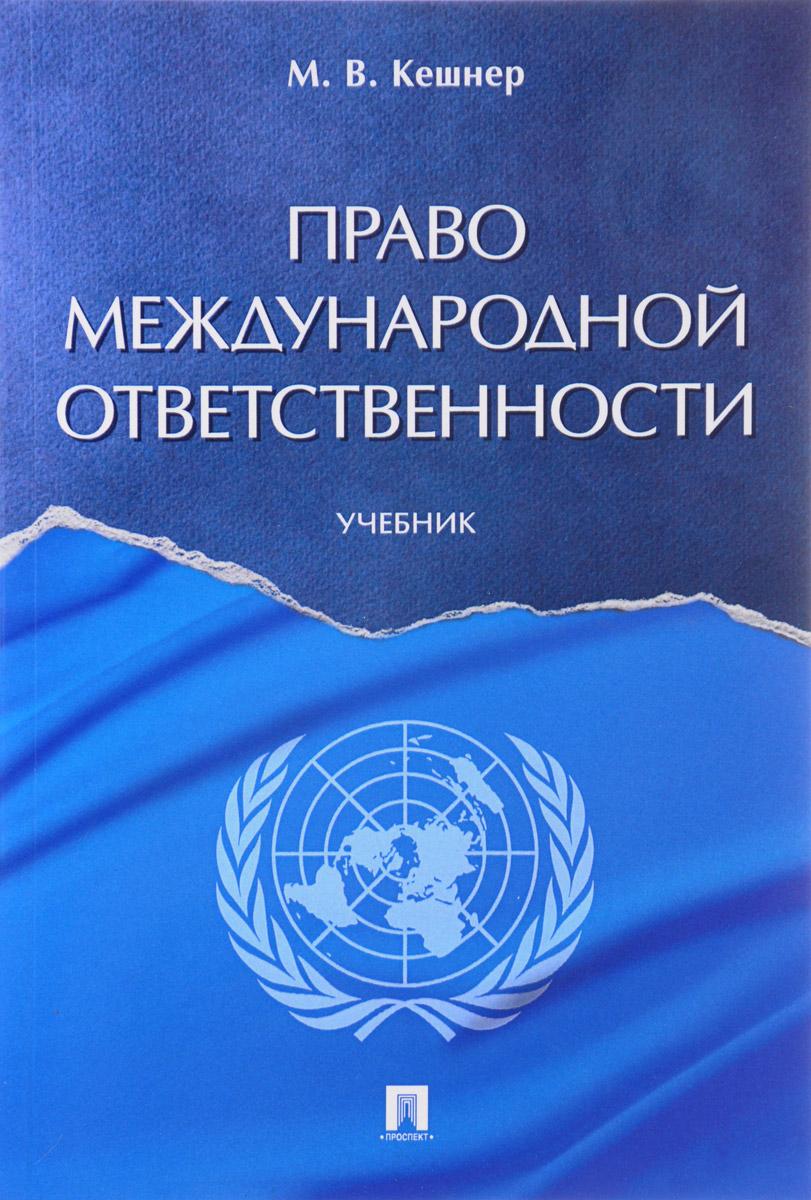 Право международной ответственности. Учебник