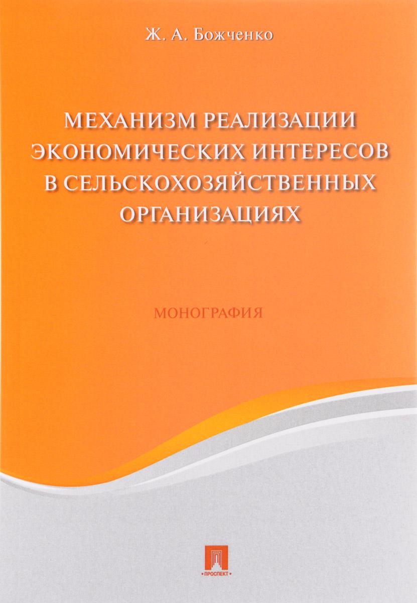 Механизм реализации экономических интересов в сельскохозяйственных организациях