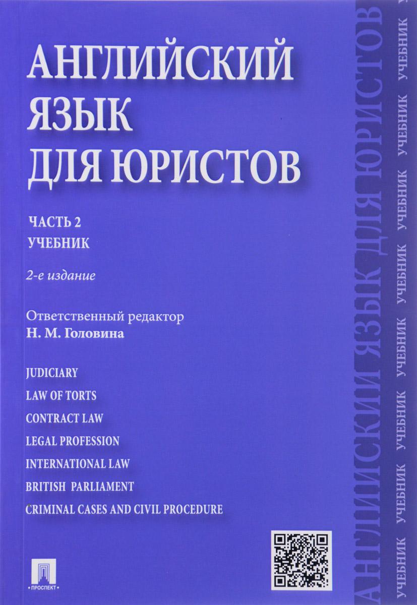 Английский язык для юристов. Часть 2. Учебник