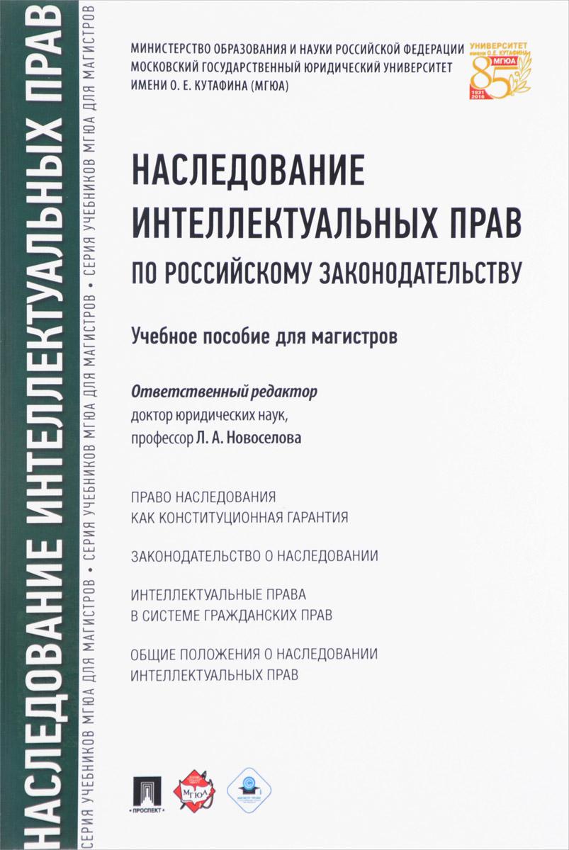 Наследование интеллектуальных прав по российскому законодательству. Учебное пособие