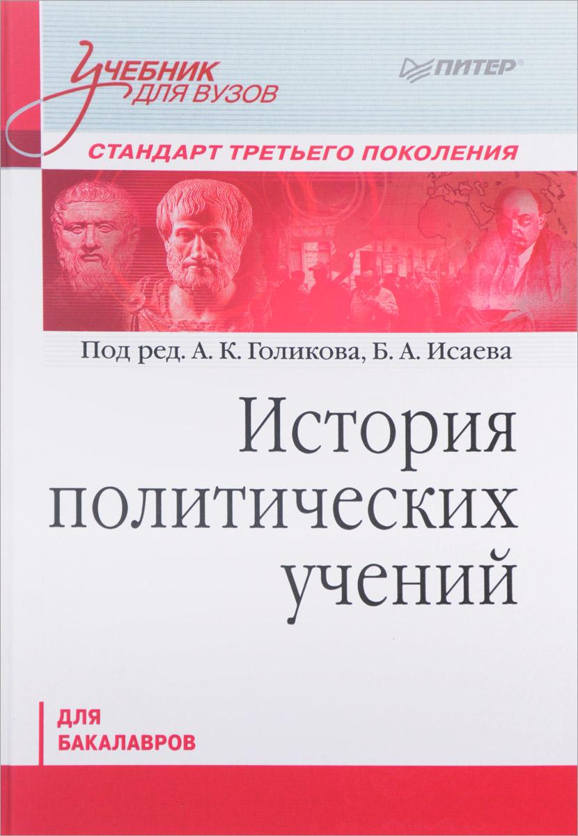 История политических учений. Учебник для вузов. Стандарт третьего поколения
