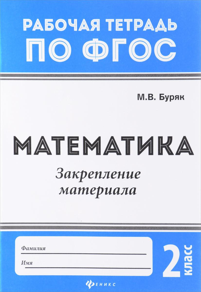 Математика. Закрепление материала 2 класс