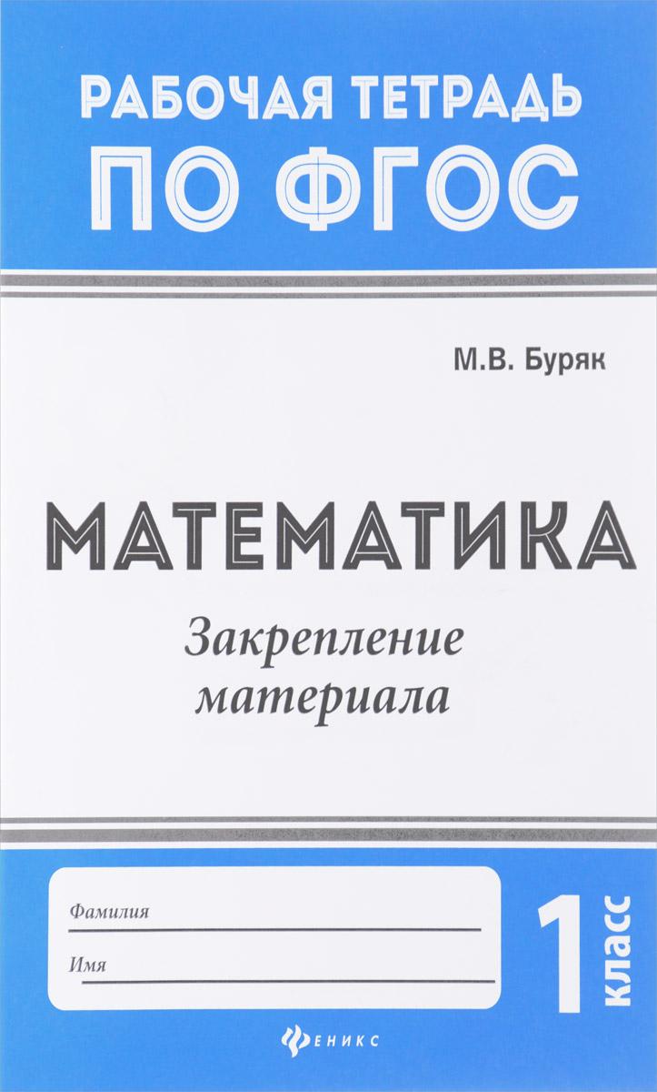 Математика. Закрепление материала 1 класс