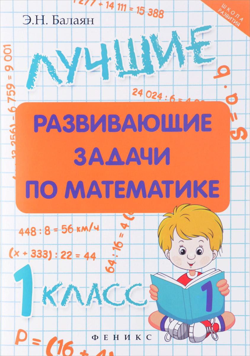 Лучшие развивающие задачи по математике 1 класс