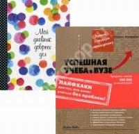 Лучший подарок первокурснику (комплект из 2 книг)