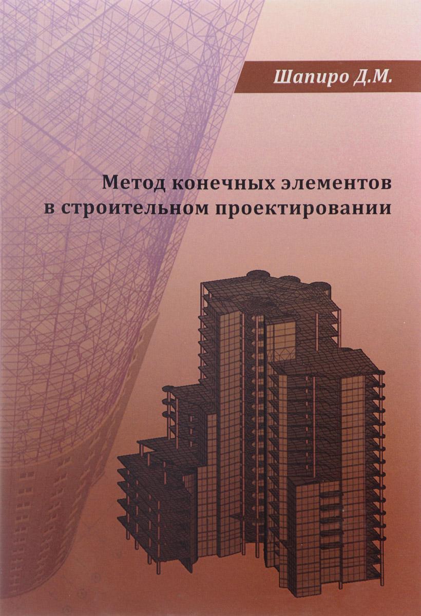 Метод конечных элементов в строительном проектировании