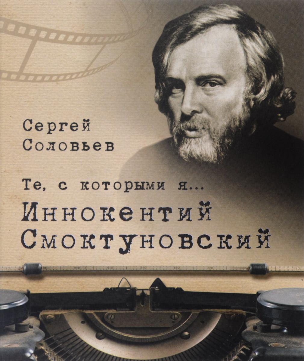 Те, с которыми я... Иннокентий Смоктуновский