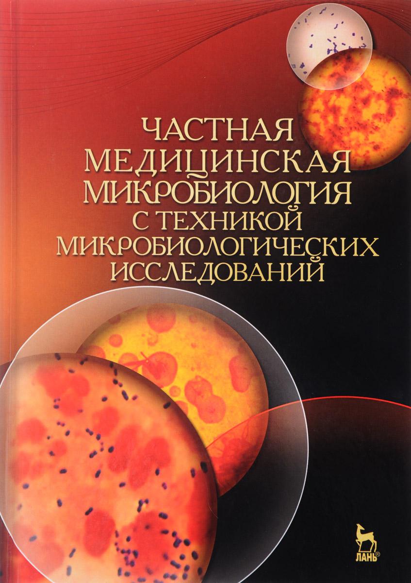 Частная медицинская микробиология с техникой микробиологических исследований: Учебное пособие