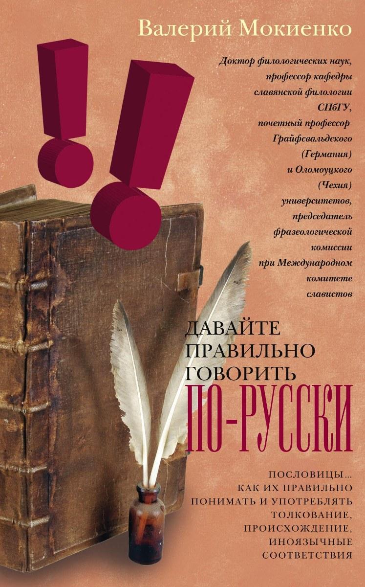 Давайте правильно говорить по-русски! Пословицы… Как их правильно понимать и употреблять