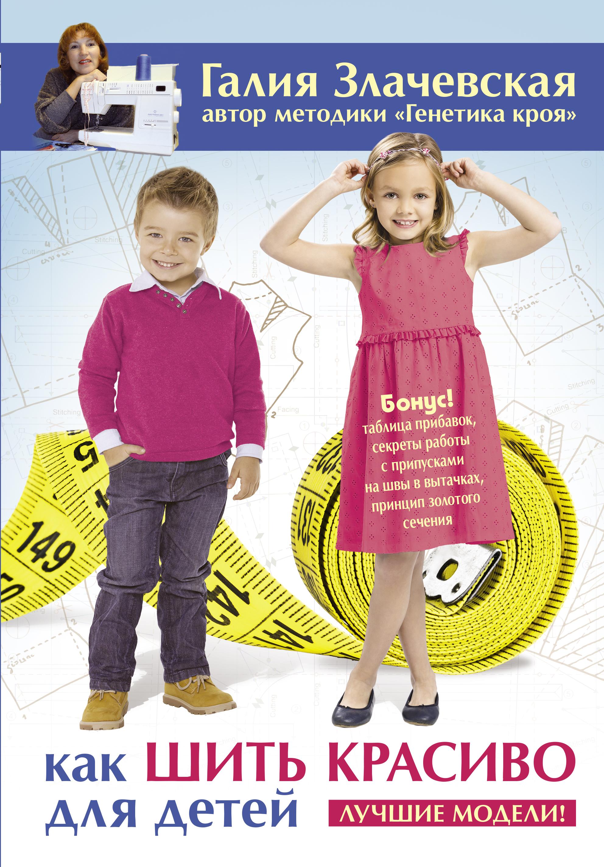 Как шить красиво для детей. Лучшие модели!