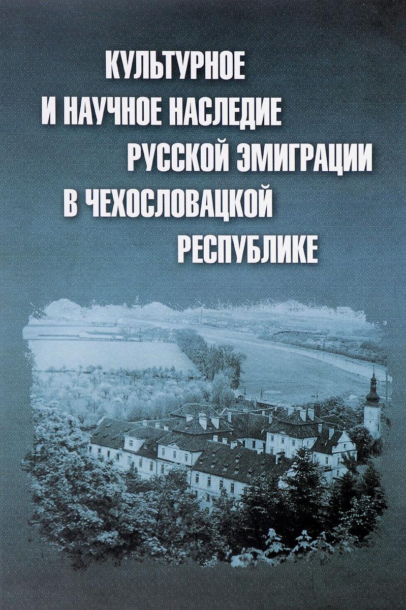 Культурное и научное наследие русской эмиграции в Чехословацкой республике. Документы и материалы