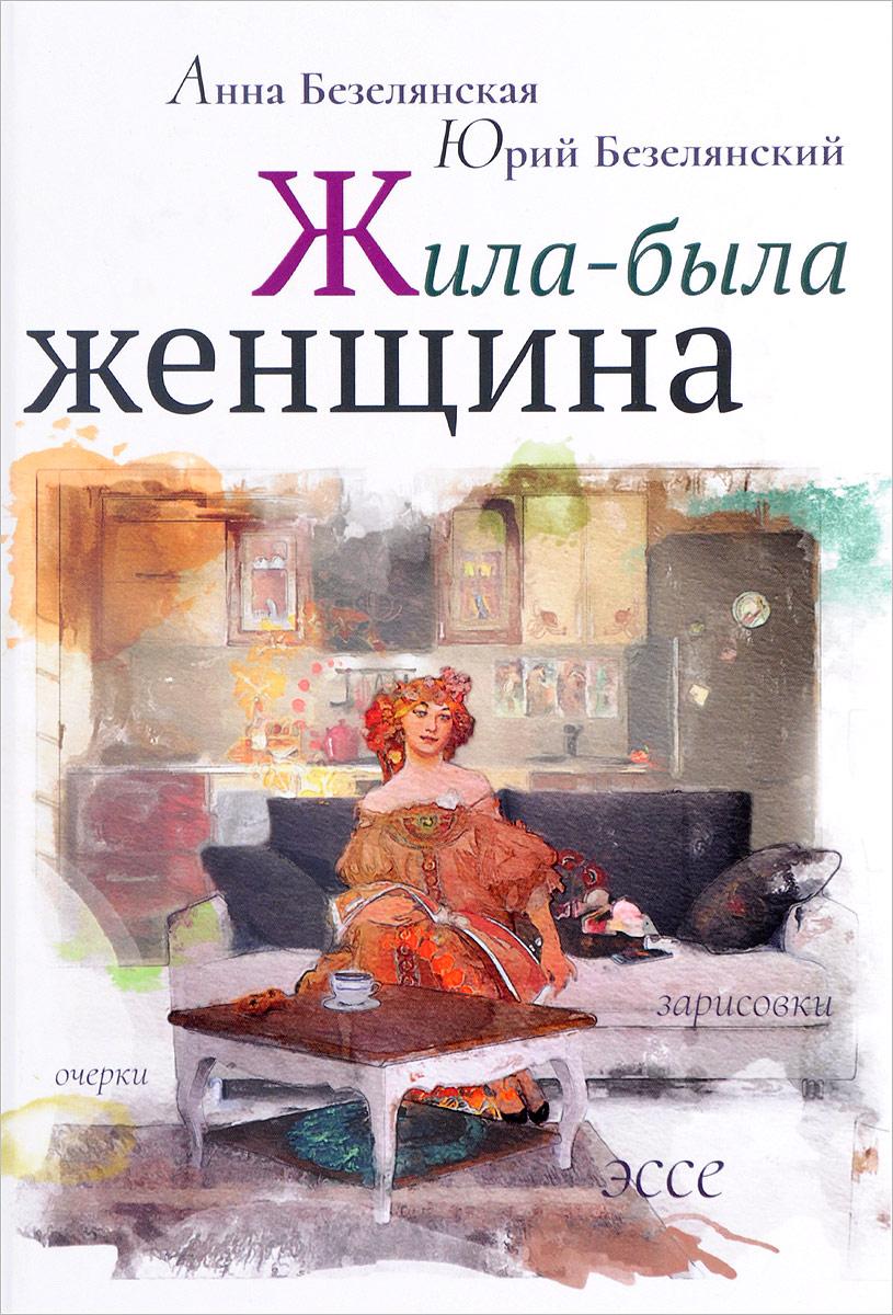 Жила-была женщина. Очерки, зарисовки, эссе
